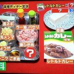 レトルトカレー麻婆豆腐のレシピや作り方を紹介!家事えもんVSIKKOの結果は?