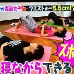 Rの法則で腹筋女子の簡単トレーニングのやり方と効果は?食事制限もなし?