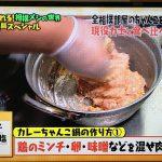 マツコの相撲メシレシピを紹介!自宅でも簡単にできるやり方を紹介!