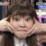 篠崎愛の巨乳Gカップとスリーサイズは詐欺?指原莉乃のおっぱい顔まねも【有吉反省会】