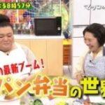 マツコのパン弁当豆腐の和風ハンバーガーのレシピ作り方を紹介!