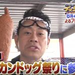 イッテQ宮川のアメリカンドッグ大食い祭りでまたキラキラ編集!?【アメリカ】【番組内容】