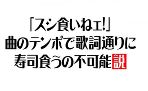 お寿司の達人第4弾のきのこの歌とガリガリ君が無理ゲーすぎるw【画像】【水曜日のダウンタウン】