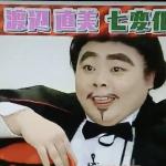 【神回】ガキの使い渡辺直美の七変化w動画・画像や罰金額とランキングは?【ダウンタウン】