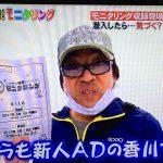 【モニタリング】香川照之ADが面白すぎるw番組内容と画像まとめ!