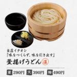 【初耳学】丸亀製麺のうどんダイエットの方法とやり方は?冷たいうどんが効果的!