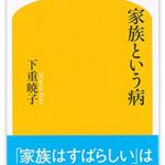 爆報フライデーで下重暁子と野際陽子の関係と家族否定の真相は?