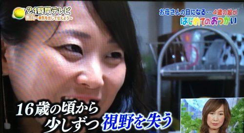 【24時間テレビ】はじめてのおつかい番組内容!目が不自由な母の家族愛が泣ける!