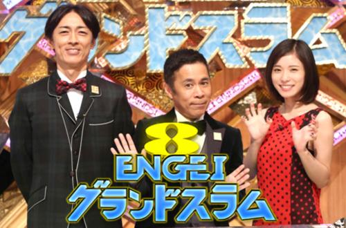 ENGEIグランドスラム2017秋/タイムテーブルと出演者!9月23日/第9回の ...
