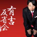 松田慶三が有吉反省会で懸賞のコツを伝授!結婚やゲイの噂とストーカー事件は?