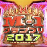 M-1グランプリ2017の結果と優勝や決勝戦のネタ内容は?得点と出演芸人と歴代チャンピオンも!