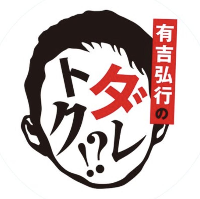 【ダレトク】劇的オカンビフォーアフターの若返りメイクがすごい!結果・画像とシニアメイクのやり方は?