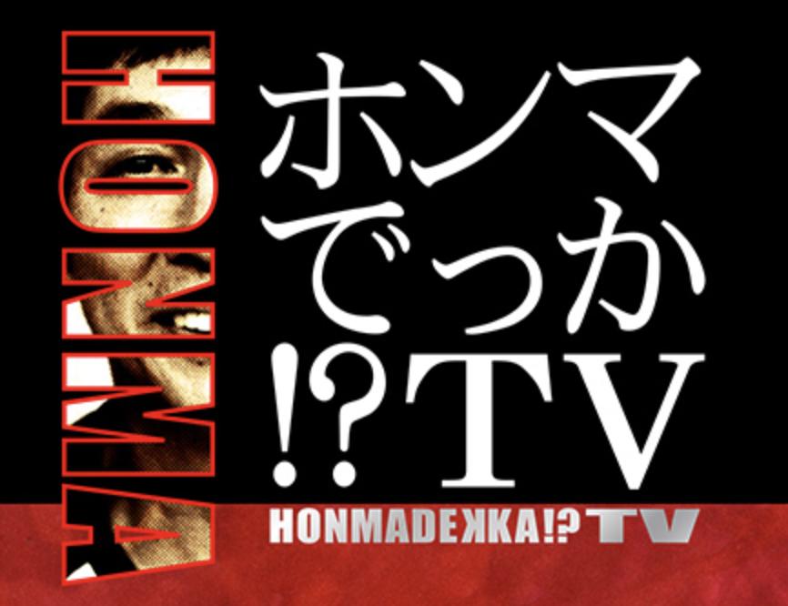 【ホンマでっか】隠れダメ男の4つの特徴と千葉雄大の診断結果は?番組内容紹介!