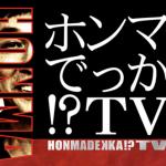 【ホンマでっかTV】日本から消えゆくものランキング結果と番組内容!【5月9日】