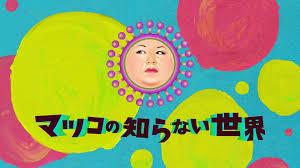 マツコの知らない世界で紹介された駄菓子と土橋真のwiki的プロフィール紹介!