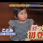 今夜くらべてみましたの徳井義実の姪っ子ことみちゃんが可愛い!母親は徳井厚子で結婚や旦那は?シングルマザーなの?