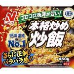 さまぁ〜ずの神ギ問!美味しい冷凍食品ランキングベスト10の結果と番組内容は?【番組放送内容】