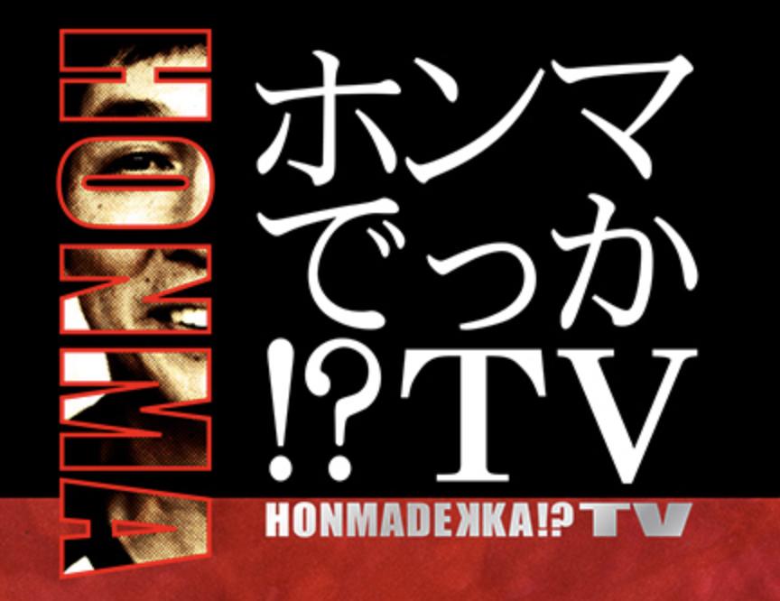 ホンマでっかTV!ベストバイの明石家さんま誕生日プレゼント編の結果内容!【番組内容】