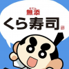 【2018】くら寿司没メニュー第2弾!結果と復活メニューや販売期間・値段は?【有吉弘行のダレトク】